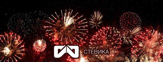 Честита Нова 2021 Годна от Стевика България!